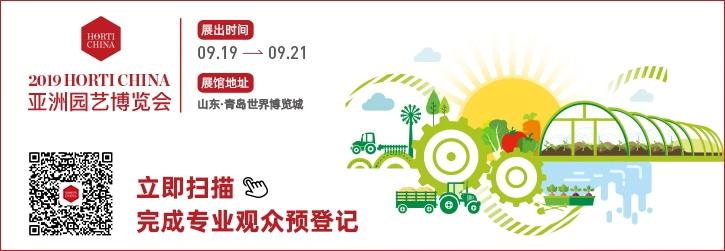 亚洲园艺博览会