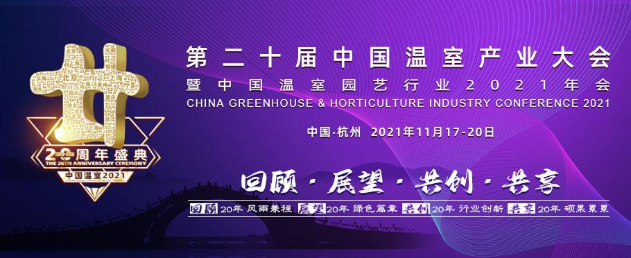 中国温室2021