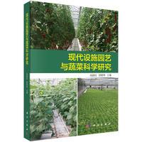 现代设施园艺与蔬菜科学研究.jpg