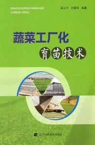 《蔬菜工厂化育苗技术》封面.jpg