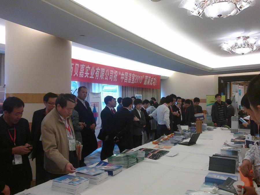中国温室2010年会新产品新技术展示.jpg