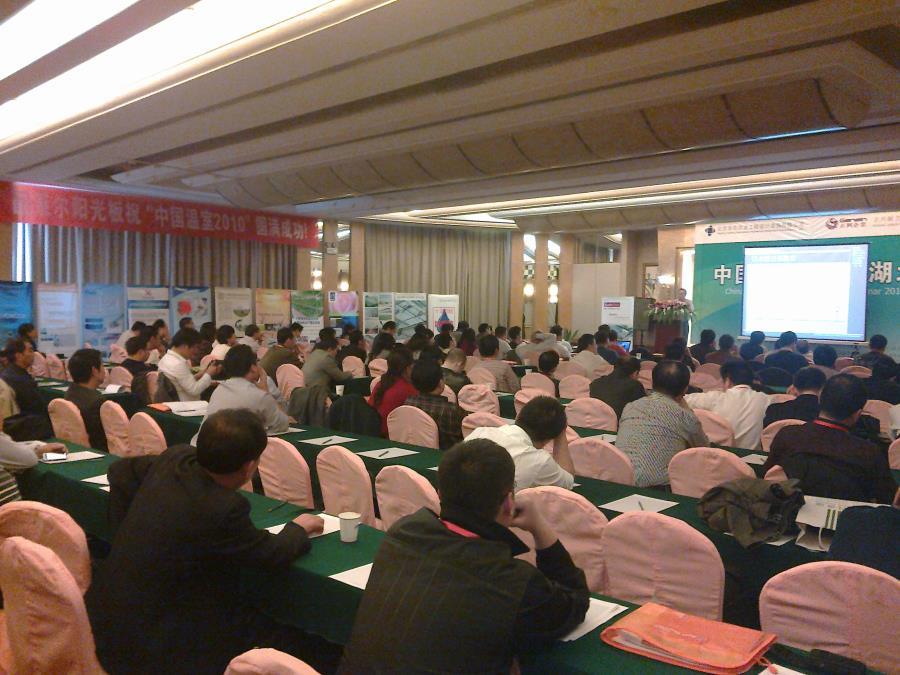 中国温室2010年会现场