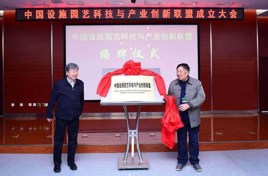 中国设施园艺科技与产业创新联盟揭牌仪式.jpg