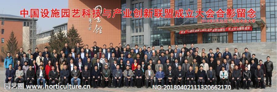 中国设施园艺科技与产业创新联盟成立大会合影留念.jpg