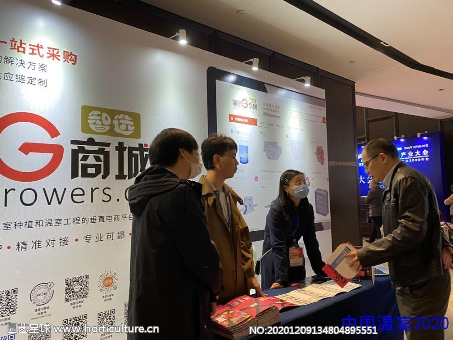 """""""中国温室2020""""现场展示01.jpg"""
